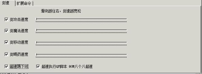 GOM插件(封速、账号修改)